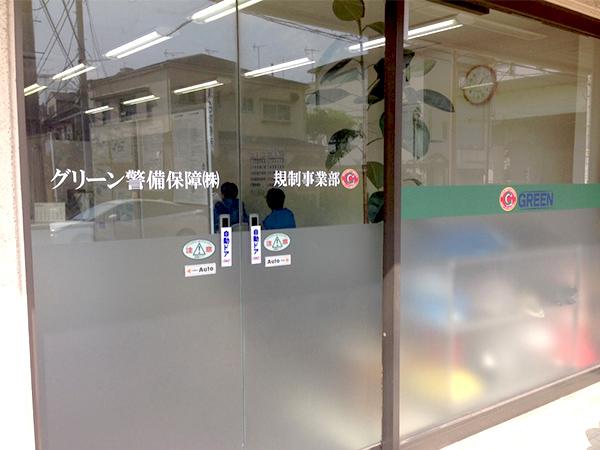 規制事業部 川崎採用センター