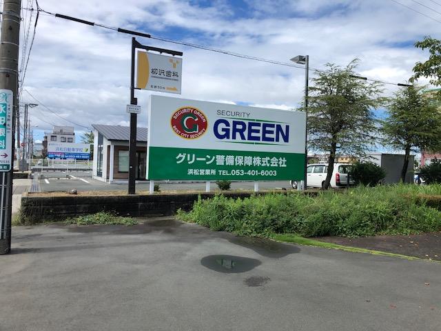 規制事業部 浜松営業所