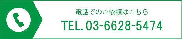 交通規制TEL